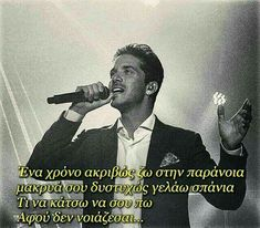 Song Quotes, Movie Quotes, Greek Quotes, Folk Music, Just Love, Lyrics, Singer, Thoughts, Feelings