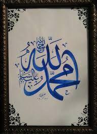 """Résultat de recherche d'images pour """"allah muhammad"""""""