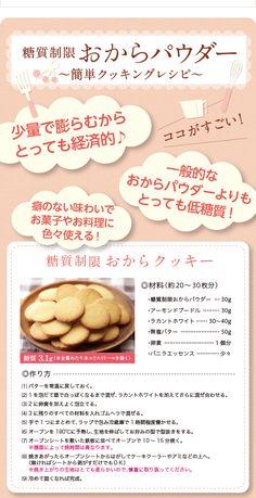 簡単クッキングレシピ「糖質制限おからクッキー」