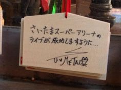 BABYMETAL「キツネ祭りSU-METAL成功祈願絵馬が見つかる?」 : BABYmatoMETAL
