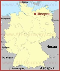 Шверин на карте Германии