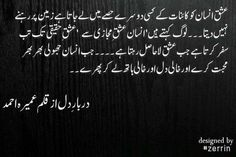 best dating patience quotes in urdu