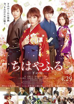 "[Trailer, Kaminoku(1st half)] https://www.youtube.com/watch?v=5Nkbj53CxrA [Trailer, Shimonoku (2nd half)] https://www.youtube.com/watch?v=ZjNlJLjDzjk Suzu Hirose x Shuhei Nomura x Mackenyu, J LA movie ""Chihayafuru"". Release: first one: Mar/19/16 second: Apr/29/16 Theme song: ""FLASH"" by Perfume [Plot} http://asianwiki.com/Suzu_Hirose"
