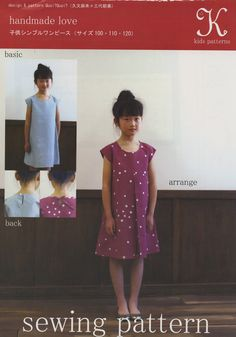 Girl's Simple One Piece - KPTN006 from K Patterns: Girl's dress for chest size measuring 20 (21.5, 23) inches in circumference. Finished chest measurement is 25.5 (26.75, 28.25) inches in circumference. You will need 1.5 (1.5, 1.5) yards of 45-inch fabric. Instructions are in Japanese only. $14.95