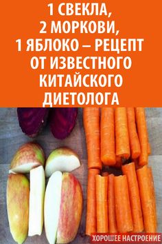 Healthy Choices, Diabetes, Carrots, Smoothies, Herbalism, Detox, Cocktails, Vegan, Vegetables