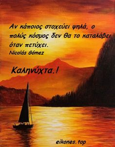 Εικόνες με σοφά λόγια για καληνύχτα.! - eikones top Movie Posters, Movies, Films, Film Poster, Cinema, Movie, Film, Movie Quotes, Movie Theater