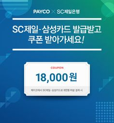 이벤트 : PAYCO