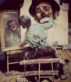 عندمـا يموت صـانع الابتسامة حزنـا,ً فـاعلم أن الأمر قـد تخطي كل مشاعر البشر…!!