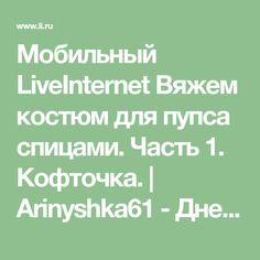 Мобильный LiveInternet Вяжем костюм для пупса спицами. Часть 1. Кофточка. | Arinyshka61 - Дневник Арина |
