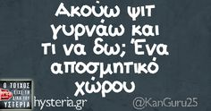 Find images and videos about funny, quotes and greek on We Heart It - the app to get lost in what you love. Funny Greek Quotes, Greek Memes, Funny Memes, Jokes, Funny Phrases, Have A Laugh, Just Kidding, Just For Laughs, Funny Photos