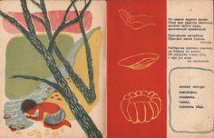 Soviet children book illustration