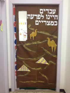 Door decoration for Passover | Pesaj | Pinterest