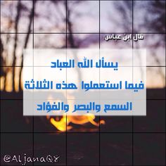 اللهم اسآلك الهدى والتقى في سمعي وبصري وفؤادي