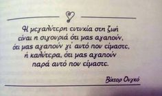 . Book Quotes, Me Quotes, Word Out, Greek Quotes, Great Words, Live Love, Favorite Quotes, Texts, Poems