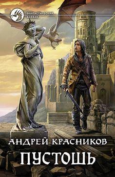 Пустошь - Андрей Красников