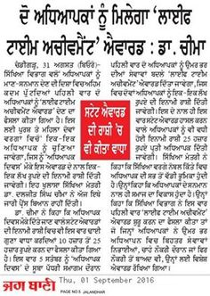 Punjab's teachers are also winning appreciations for their commitment to education #AkaliDalinNews JagBani