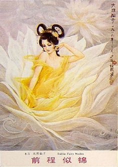 flower fairy by chinapostcard, via Flickr