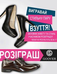 Хотите получить стильную пару от Goover! Все просто, с 01.04-30.04.17 делай покупку в любом из магазинов сети Goover, на любую сумму и участвуй в розыгрыше стильной пары туфель!  www.goover-fashion.com