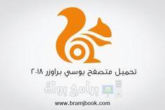 70a7f62b3 تحميل متصفح يوسي براوزر 2018 UC Browser عربي احدث اصدار مجانا برابط مباشر