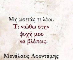 Unique Quotes, Clever Quotes, Greek Words, Inspiring Things, Meaning Of Life, Greek Quotes, Some Words, Note To Self, Beautiful Words