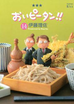 おいピータン!! 14 伊藤理佐 講談社