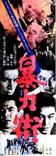 ポスター日本映画
