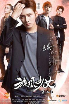 Ji Chang Wook in _Tornado 2016 Chang An Korean Drama Romance, Korean Drama List, Korean Drama Movies, Drama Funny, Drama Memes, Korean Celebrities, Korean Actors, Kdrama, Ver Drama