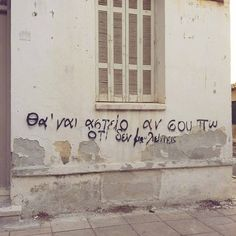 Graffiti Quotes, Heartbroken Quotes, Greek Quotes, True Stories, Instagram Story, Love Quotes, Street Art, How Are You Feeling, Messages