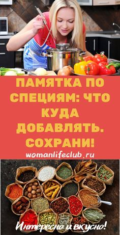 Reminder for spices: what to add.- Reminder for spices: what to add. – # add # where # Memo # by # Save - Cooking Time, Cooking Recipes, Healthy Recipes, Food F, Most Delicious Recipe, Health Diet, Herbal Remedies, Food Dishes, Love Food