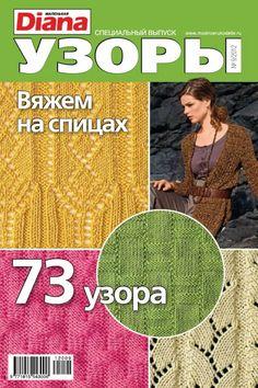 View album on Yandex. Knitting Help, Knitting Books, Crochet Books, Lace Knitting, Knitting Stitches, Knit Crochet, Knitting Magazine, Crochet Magazine, Stitch Patterns