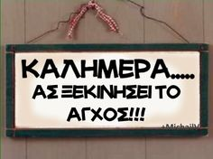 Greek Quotes, Good Morning Quotes, Funny, Beautiful, Humor, Funny Parenting, Hilarious, Fun