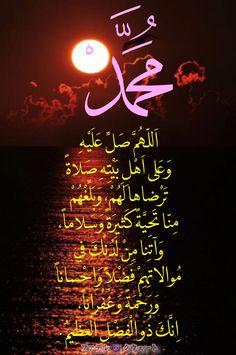 محمد صَل الله عليه وآله وسلم، تصميمي،،، Beautiful Love Images, Beautiful Morning Messages, Islam Beliefs And Practices, Quran Arabic, Allah Names, Arabic Calligraphy Art, Caligraphy, Quran Translation, Allah Love
