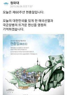 2015.6.6(토) 현충일 , 60주년 현충일 입니다. 대한민국이 애국선열과 국군장병의 뜨거운 헌신을 영원히 기억하겠습니다. #현충일 #대한민국 #대한민국청와대 #Korea  #RepublicofKorea #SKorea