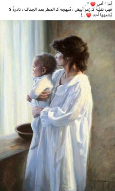 """Mother and Son"" by Robert Duncan. I love this painting because she looks like my Mother. my favorite painting ever Gipsy Woman, Robert Duncan Art, Kind Photo, Painting Quotes, Pierre Auguste Renoir, Mother And Baby, Mother Son, Mother Daughters, Daddy Daughter"