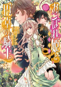 Okobore Hime to Entaku no Kishi - manga