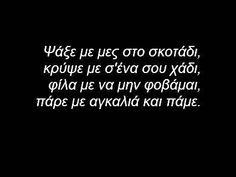 look for me in the dark, hide me in your embrace,  kiss away the fear, take me in your arms... and away we go ...greek quotes -google