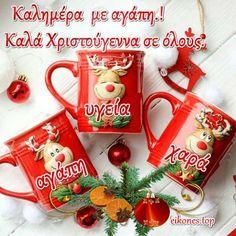 Χριστουγεννιάτικες εικόνες για καλημέρα.! - eikones top Christmas Wishes, Christmas Ornaments, Beautiful Pink Roses, Good Morning, Mugs, Holiday Decor, Tableware, Merry Christmas, Christmas Wishes Words