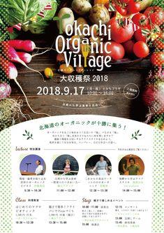 十勝オーガニックヴィレッジ大収穫祭2018 チラシ   千制作所 帯広市でデザインやホームページ作成、PythonとPHPのアプリケーション開発を行っています Graphic Design Flyer, Food Poster Design, Web Design, Japanese Graphic Design, Japan Design, Cafe Design, Flyer Design, Layout Design, Leaflet Layout