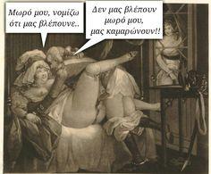 Μας καμαρώνουν Romance, Banner, Jokes, Humor, Funny, Kindle, Greek, Free Books, Wish