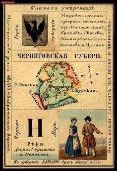 черниговская губерния 1.jpg