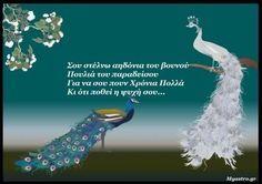 Χρόνια Πολλά Happy Name Day, Greek Quotes, Good Music, Christian, Humor, Happy Birthdays, Rest, Nice, Google