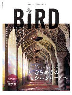BIRD | バード 第7号 きらめきのシルクロードへ