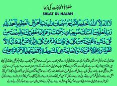 Dua For Salatul Hajat with Urdu & English Translations
