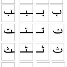 Fichier à imprimer, alphabet arabe mobile pour dictées muettes Montessori arabe.