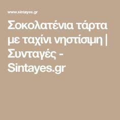 Σοκολατένια τάρτα με ταχίνι νηστίσιμη   Συνταγές - Sintayes.gr