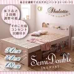 ベッド ベッド セミダブルベッド カントリー調ベッド すのこベッド Shalotte