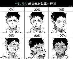 I can't read Japanese (obviously) but ~ he has to be blushing for a ahem ahem 'twisted' reason if you know what I mean ; Haikyuu Manga, Haikyuu Iwaizumi, Manga Anime, Haikyuu Funny, Iwaoi, Haikyuu Fanart, Blushing Anime, Blushing Face, Anime Love