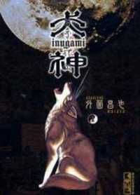 Inugami Manga - Read Inugami Online at MangaHere.co -- 4.67(30 votes) Bookmark Subscribe Comment Upload Alternative Name:犬神; Le Reveil du Dieu Chien; Dog God(English);; Diyos na Aso (Tagalog) Genre(s):Adventure, Fantasy, Horror, Seinen, Supernatural, Tragedy Author(s):Hokazono Masaya Artist(s):Hokazono Masaya Status:Completed Rank:9593th Inugami Manga Summary: Fumiki Shimazaki has only one dream: to become a poet. Spending more time in his poems than in the preparation of it his studies(?)…