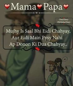 App ki dua i love you mama, love quates, dear mom and dad, Love My Parents Quotes, Mom And Dad Quotes, I Love My Parents, Daughter Love Quotes, Father Quotes, Family Quotes, Love Mom, Love Quates, Dear Mom And Dad