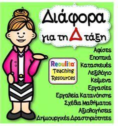 Greek Language, School Themes, Speech Therapy, Grammar, Funny Memes, Teaching, Education, Taxi, Speech Pathology